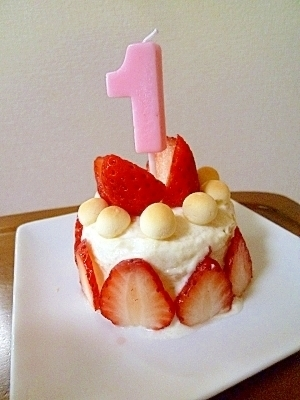 1歳の誕生日ケーキ♡,1歳,誕生日ケーキ,