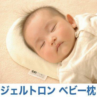 ジェルトロン ベビーまくら,赤ちゃん ,枕,おすすめ