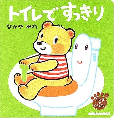 トイレですっきり,生活習慣,絵本,入園