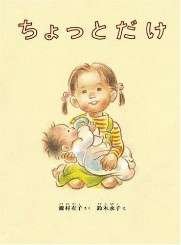 ちょっとだけ (こどものとも絵本),絵本,おすすめ,4歳