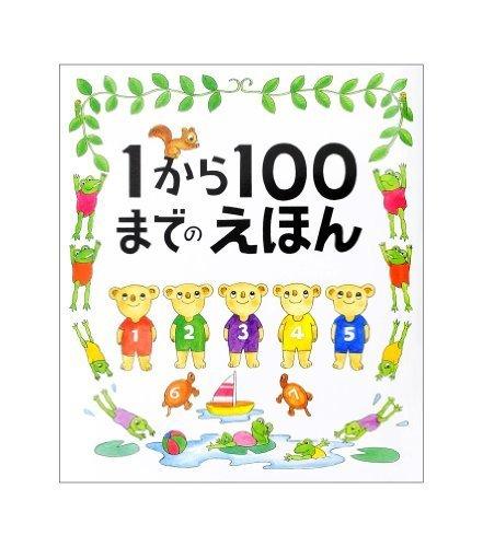 1から100までのえほん,絵本,おすすめ,4歳