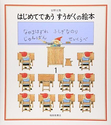 はじめてであう すうがくの絵本 (1),絵本,おすすめ,4歳