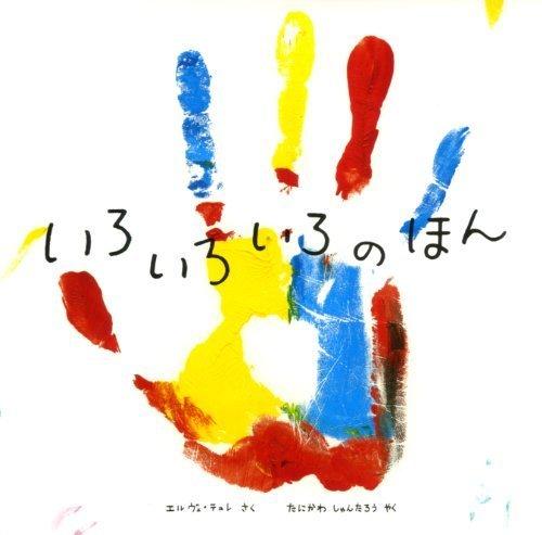 いろいろいろのほん (単行本),絵本,おすすめ,4歳
