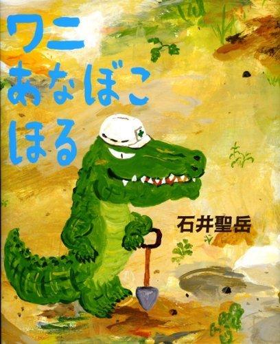 ワニあなぼこほる (こどもプレス),絵本,おすすめ,4歳