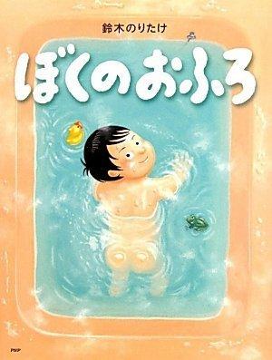 ぼくのおふろ (わたしのえほん),絵本,おすすめ,4歳