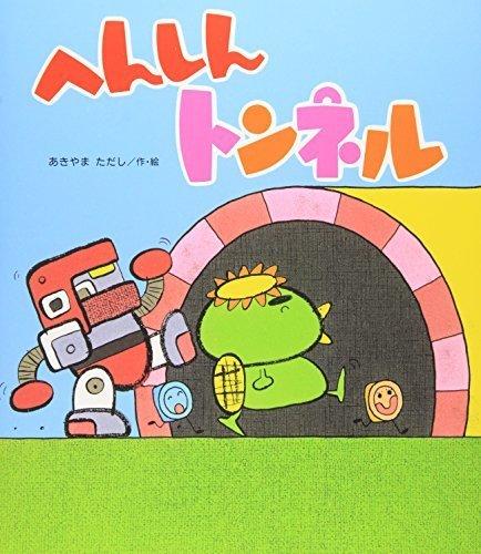 へんしんトンネル (新しいえほん),絵本,おすすめ,4歳