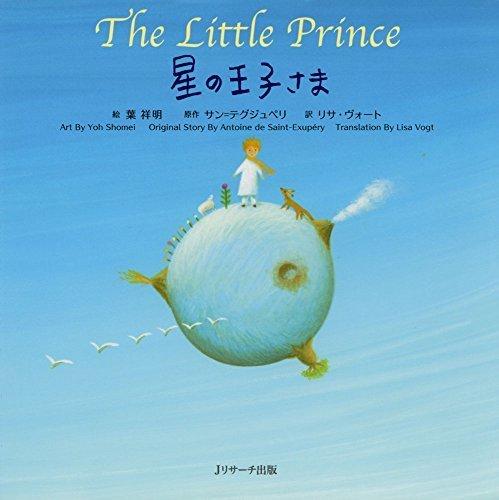 ミニ版CD付 星の王子さま ∼The Little Prince ∼ (世界の名作 英語絵本),英語,絵本,CD付き