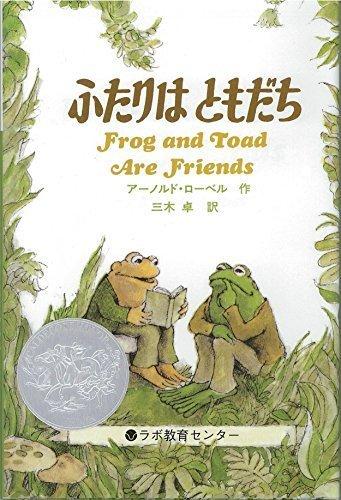 ふたりはともだち Frog and Toad Are Friends (英語・日本語CD付き),英語,絵本,CD付き