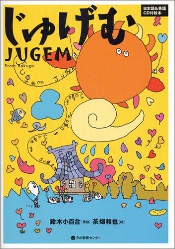 じゅげむ JUGEM From Rakugo-日本語&英語 CD付絵本,英語,絵本,CD付き