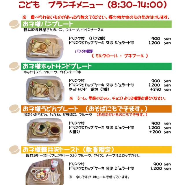 シュガースポットコーヒーキッズメニュー,軽井沢,子連れ,旅行
