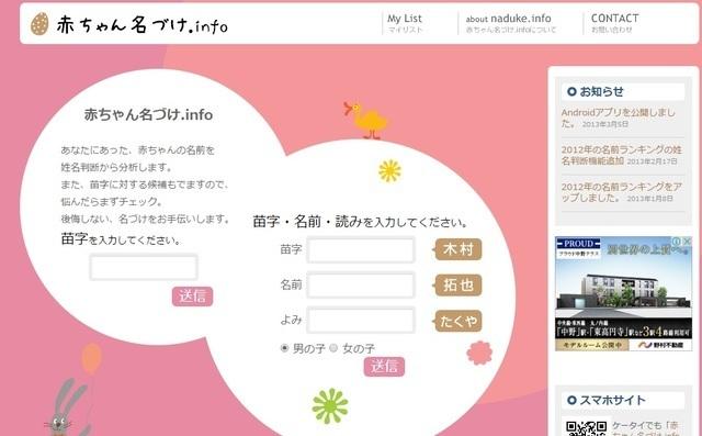 赤ちゃん名づけ.info,無料,姓名判断,人気