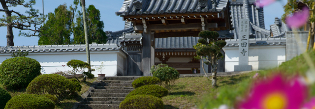三田禅寺,