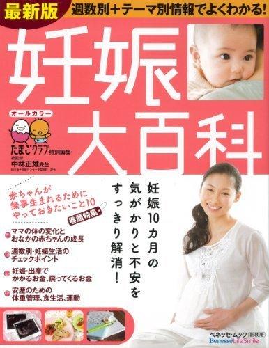 妊娠大百科―最新版 (ベネッセ・ムック たまひよブックス たまひよ大百科シリーズ),妊娠本,出産本,おすすめ