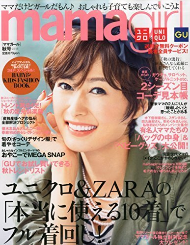 mama girl(ママガール) 2015年 10 月号 [雑誌],妊娠本,出産本,おすすめ