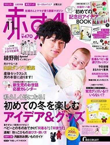赤すぐ 2015年 11 月号 [雑誌],妊娠本,出産本,おすすめ