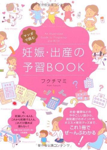 マンガで読む 妊娠・出産の予習BOOK,妊娠本,出産本,おすすめ