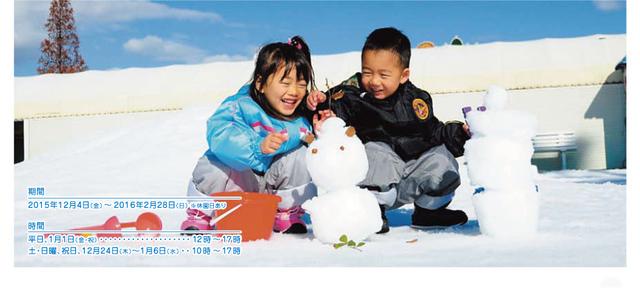 ひらかたパーク,関西,雪遊び,スポット