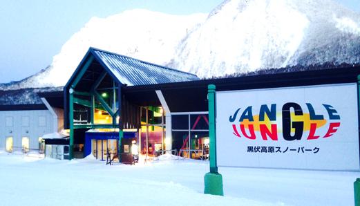 黒伏高原スノーパーク ジャングル・ジャングル,山形県,スキー場,子連れ