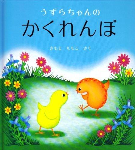 うずらちゃんのかくれんぼ (幼児絵本シリーズ),絵本,おすすめ,1歳