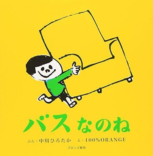 バスなのね (First Book Series),絵本,おすすめ,1歳