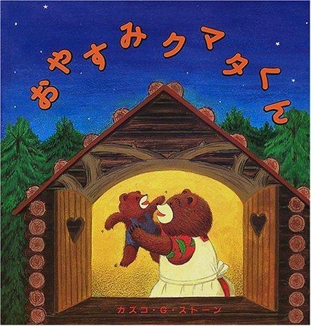 おやすみクマタくん (幼児絵本シリーズ),絵本,おすすめ,1歳