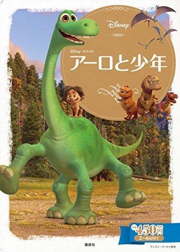 アーロと少年 (ディズニーゴールド絵本),恐竜,絵本,