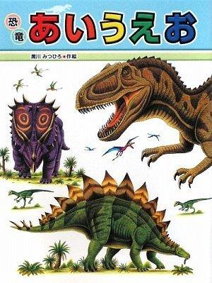 恐竜あいうえお (ミニ版たたかう恐竜たち),恐竜,絵本,