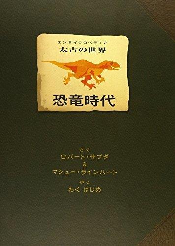 太古の世界 恐竜時代 (しかけえほん),恐竜,絵本,