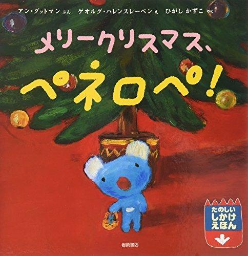 ペネロペしかけえほん (5) メリークリスマス、ペネロペ! (ペネロペしかけえほん 5),クリスマス,絵本,