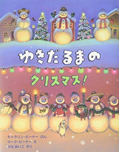 ゆきだるまのクリスマス! (児童図書館・絵本の部屋),クリスマス,絵本,