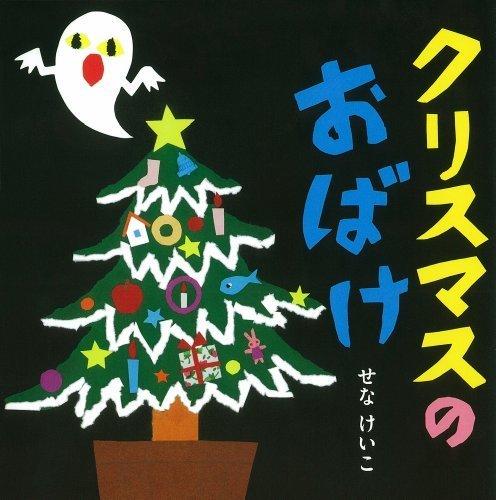 クリスマスのおばけ (せなけいこのえ・ほ・ん),クリスマス,絵本,