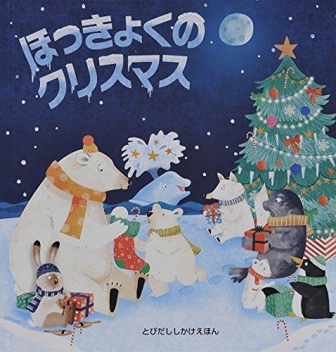 ほっきょくのクリスマス (とびだししかけえほん),クリスマス,絵本,
