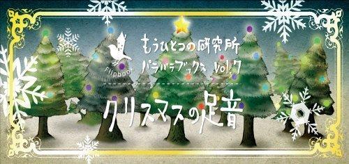 クリスマスの足音(もうひとつの研究所パラパラブックス) (Flipbook),クリスマス,絵本,