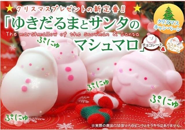 サンタとゆきだるまのマシュマロ,クリスマスケーキ,通販,