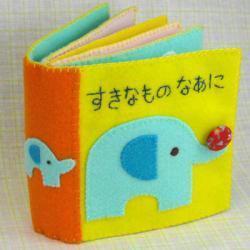 布絵本手作りキット 布おもちゃと手作りキットゆっこといのページより,出産祝い,布絵本,