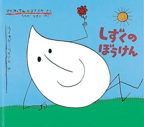 しずくのぼうけん (世界傑作絵本シリーズ―ポーランドの絵本),5歳,絵本,