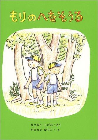 もりのへなそうる (福音館創作童話シリーズ),5歳,絵本,