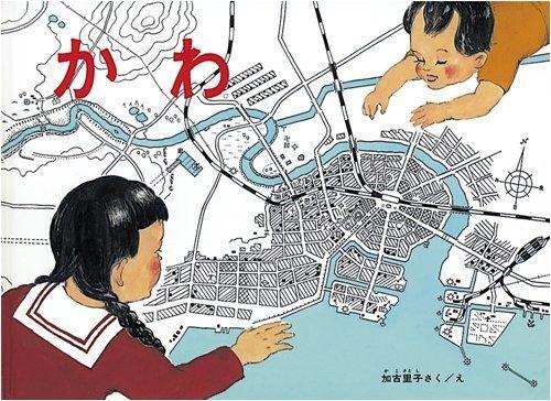 か わ (こどものとも絵本),5歳,絵本,