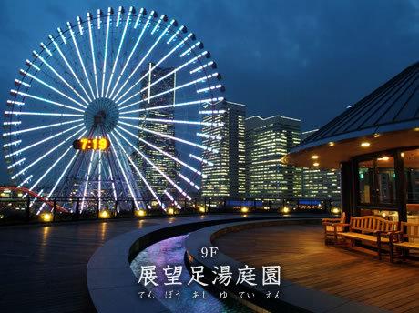 展望足湯庭園,温泉,東京近郊,