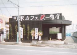 町家カフェ鎌倉 久留米店の外観,久留米,ランチ,子連れ
