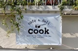 Cafe&Deli COOK,六義園,駒込,子連れランチ