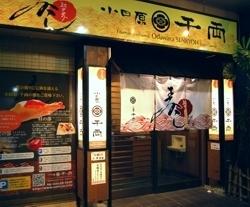 千両寿司 外観,小田原,ランチ,子連れ