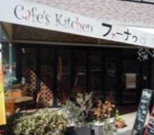 外観,カフェ,子連れ,和光市駅
