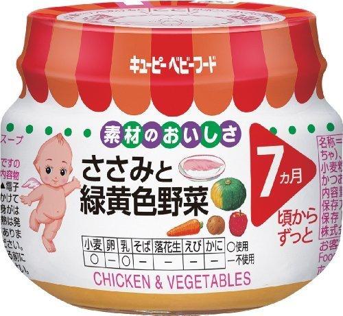 キューピー ベビーフード ささみと緑黄色野菜 70g×12個,ベビーフード,7ヶ月,