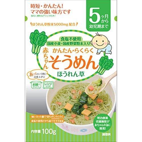 田靡製麺 赤ちゃんそうめん ほうれん草 (5ヶ月から幼児期まで) 100g,離乳食,鉄分,