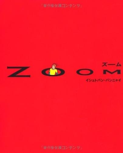 ZOOM (fukkan.com),絵本,大人,