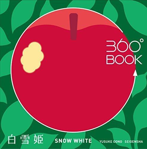 360°BOOK 白雪姫 SNOW WHITE (360°BOOKシリーズ),絵本,大人,