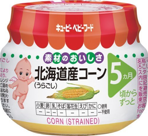 キユーピー ベビーフード 北海道産コーン(うらごし) 70g 【5ヵ月頃から】×3個,ベビーフード,5ヶ月,