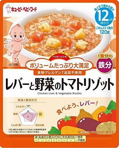 キユーピー ベビーフード ハッピーレシピ レバーと野菜のトマトリゾット 120g【12ヵ月頃から】 ×6袋,離乳食,11ヶ月,