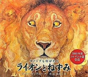 イソップものがたり ライオンとねずみ,絵本,2歳,